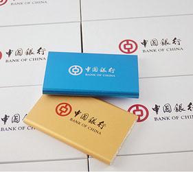 中国银行定制礼品充电宝