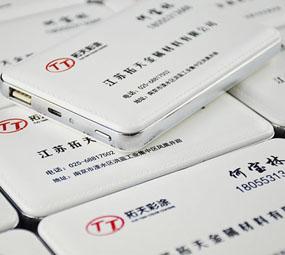 江苏金属材料公司定制超薄礼品充电宝